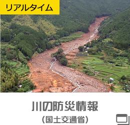 川の防災情報(国土交通省)