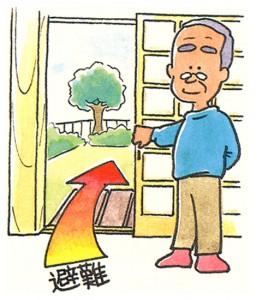 庭への避難通路を確認するおじいさんのイラスト