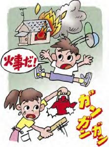 火事の合図イラスト