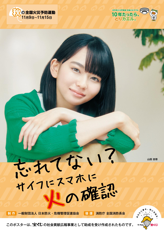h30aki_kasaiyobou-poster