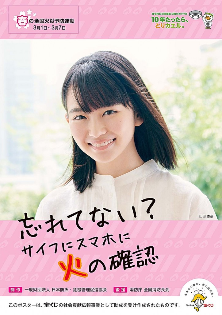 h31haru_kasaiyobou-poster[1]