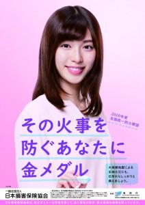 prevention001_2020_boukahyougo-poster[1]
