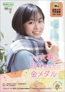r2_aki_kasaiyobou_poster[1]